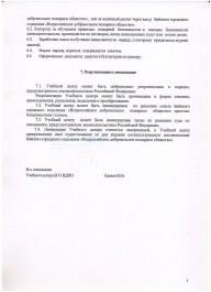 Структура и органы управления образовательной организации Учебный Центр БГО «ВДПО»