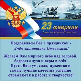 Уважаемые коллеги, дорогие друзья!   От всей души поздравляем вас с днем защитников отечества!